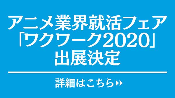 アニメ業界就活フェア「ワクワーク2020」出展決定