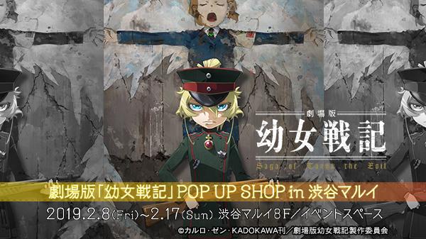 劇場版「幼女戦記」POP UP SHOP in 渋谷マルイ