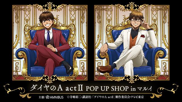 ダイヤのa actⅱ pop up shop in マルイ