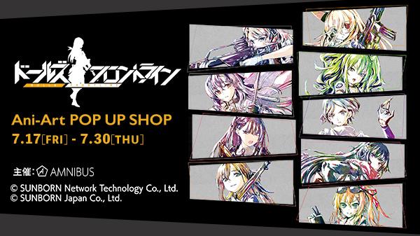 『ドールズフロントライン』 ani-art pop up shop in akihabaraゲーマーズ本店