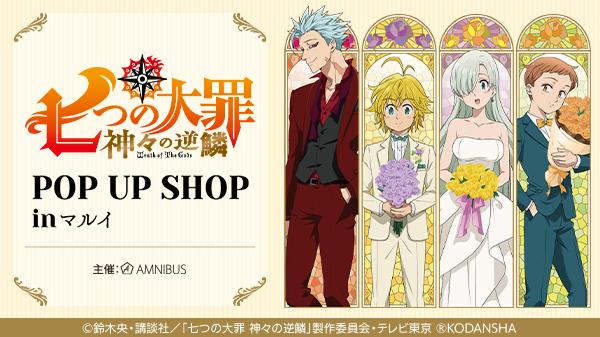 『七つの大罪 神々の逆鱗』pop up shop in マルイ