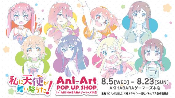 『私に天使が舞い降りた!』ani-art pop up shop in akihabaraゲーマーズ本店