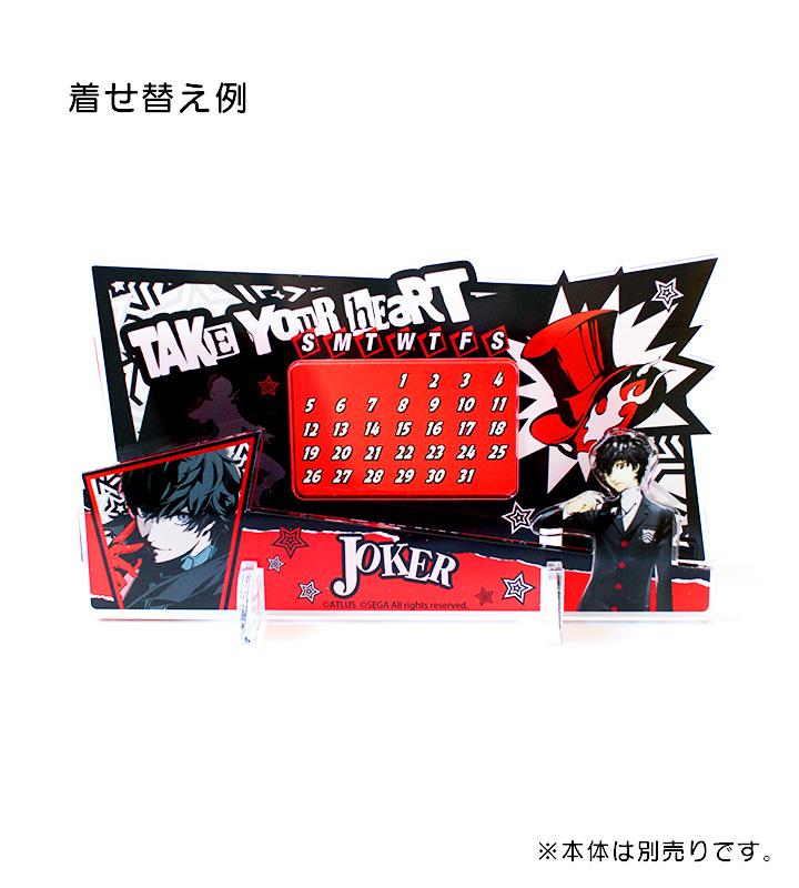 アクリル万年カレンダー 着せ替えパーツ(佐倉双葉・奥村春・明智吾郎)