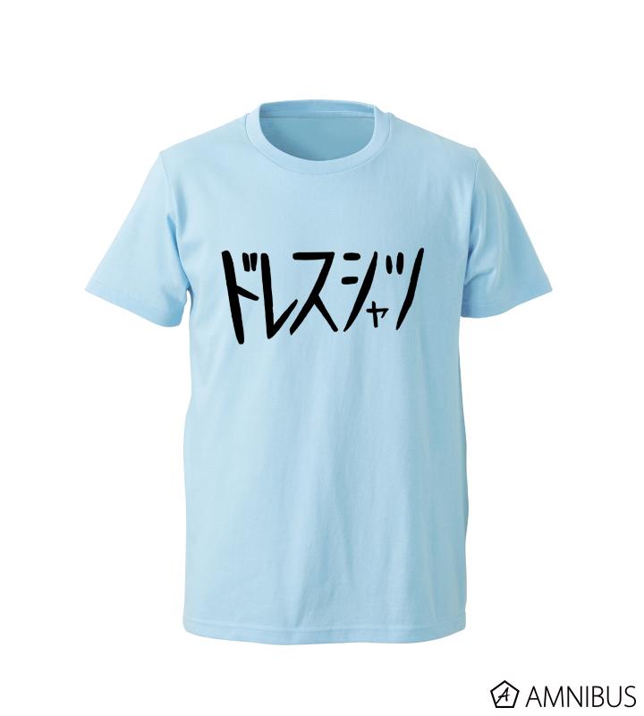 ドレスシャツ Tシャツ