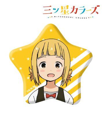星形缶バッジ(さっちゃん)