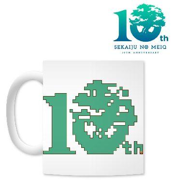 10th Anniversary マグカップ