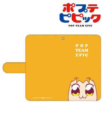 手帳型スマホケース(ポプ子)