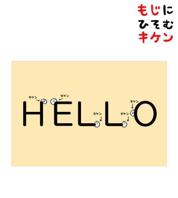 HELLOに潜むキケンポストカード