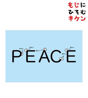 PEACEに潜むキケンポストカード