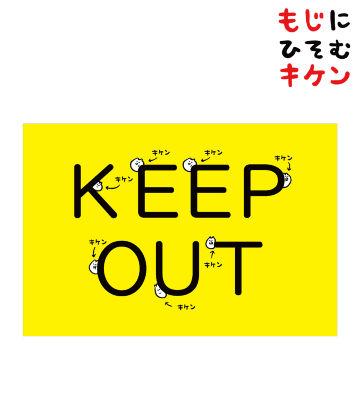 KEEP OUTに潜むキケンポストカード