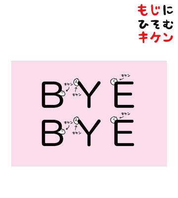 BYE BYEに潜むキケンポストカード