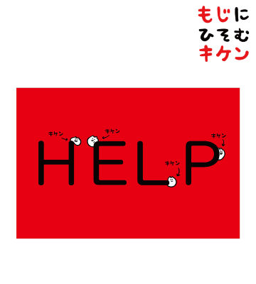 HELPに潜むキケンポストカード