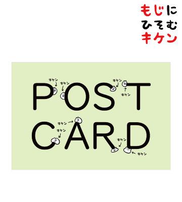 POST CARDに潜むキケンポストカード