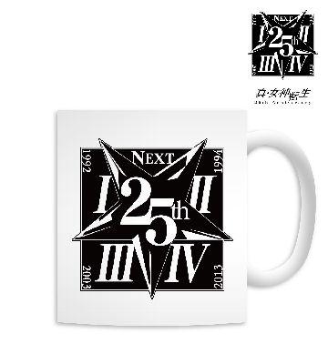 25th Anniversary マグカップ